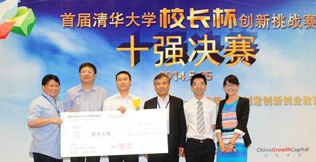 【x-lab Challenge】The 1st Tsinghua President's Innovation Challenge